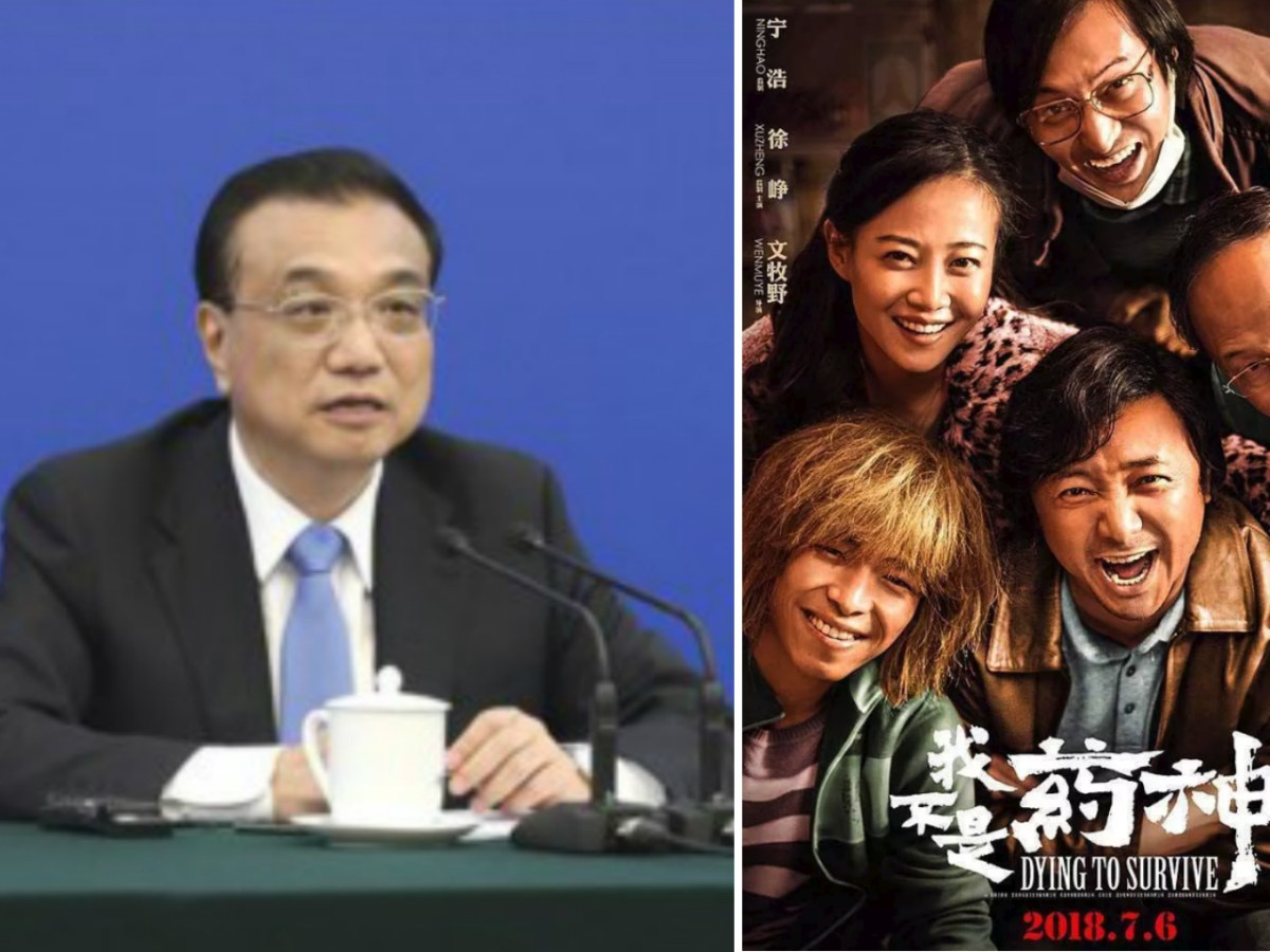 "Li Keqiang ordered lower cancer drug prices after the success of a movie entitled ""Dying To Survive"". Photo: People.com.cn, Baidu"