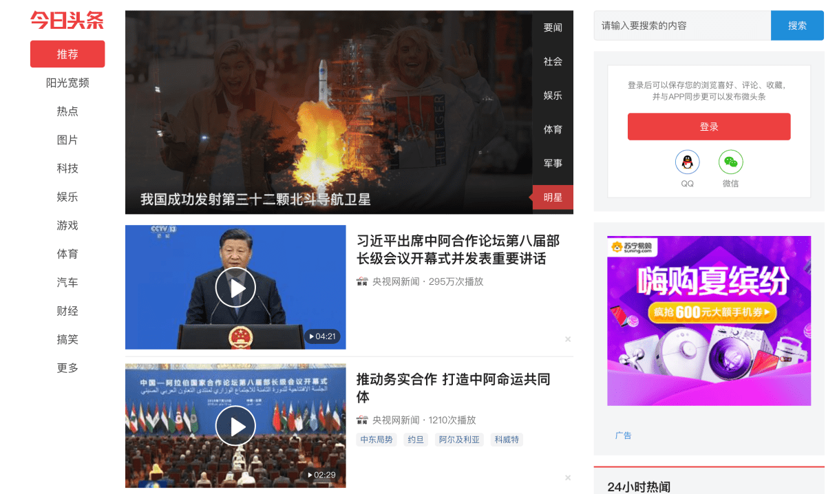 The homepage of Jinri Toutiao, a personalized information recommendation engine based on machine learning technology.