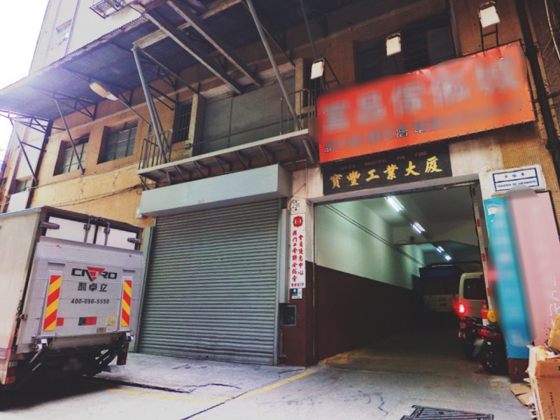 Pou Fung building, Rua de Francisco Xavier Pereira, Macau. Photo: Google Maps