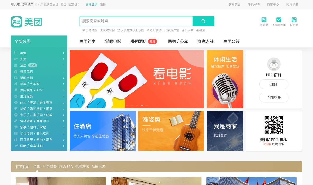 Screen shot of the homepage of Meituan.com.