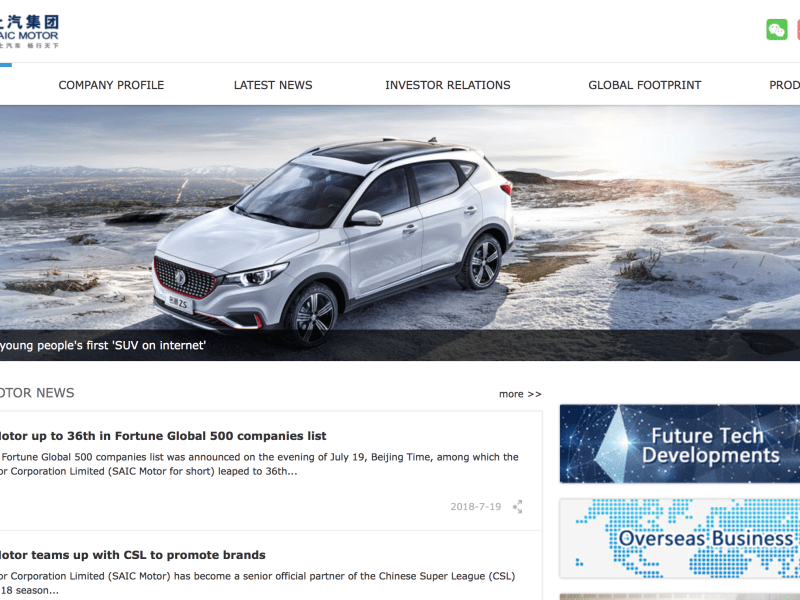 The homepage of SAIC Motor, a Chinese state-owned automotive manufacturer.