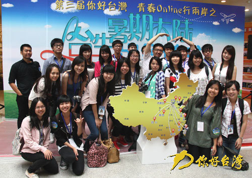 Taiwanese students pose for a group photo behind a cutout of Chinese territory including Taiwan, during an exchange tour to the mainland. Photo: Xinhua