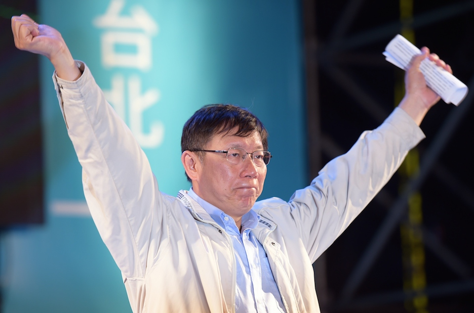 Taipei Mayor Ko Wen-je after winning the mayoral election in Taipei on November 29, 2014. Photo: AFP/Getty Images