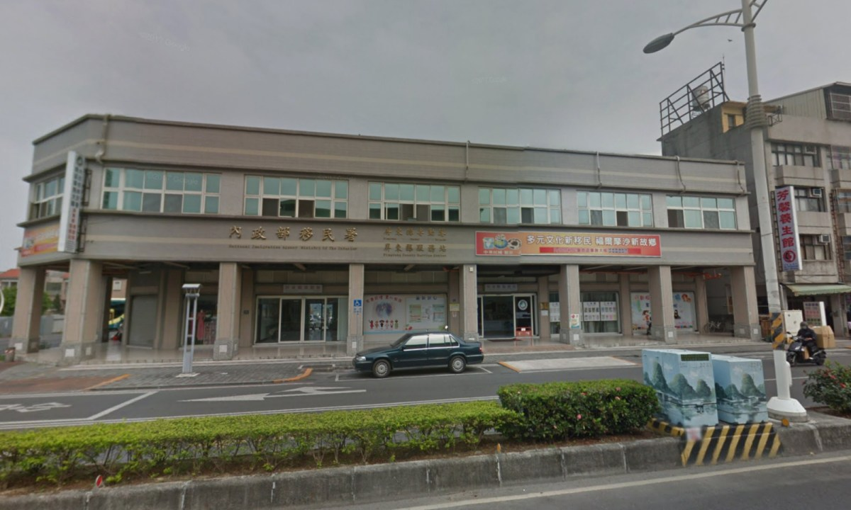 Pingtung County Service Center of the National Immigration Agency, Taiwan. Photo: Google Maps