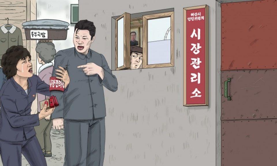 一位正啜泣的小販被迫在市場管理辦公室外賄賂市場官員。圖片:Choi Seong Guk / Courtesy HWR