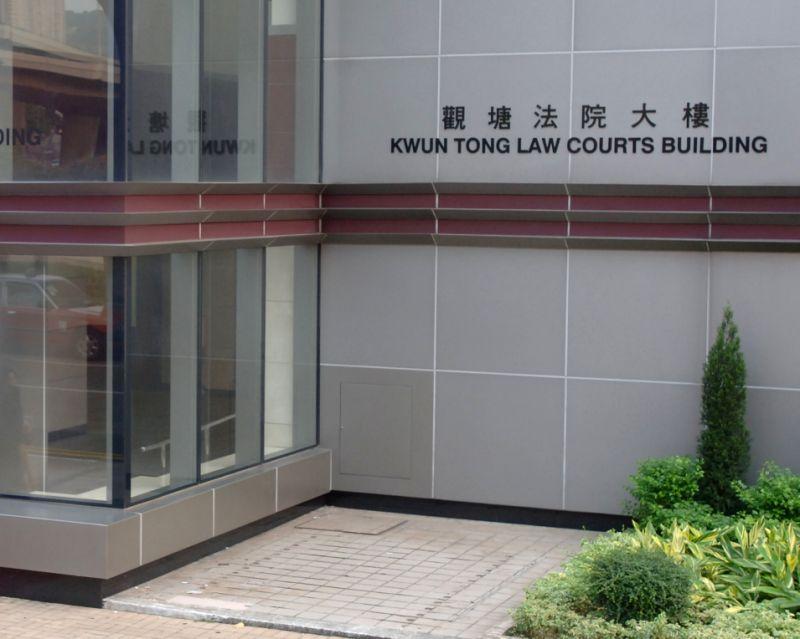The Kwun Tong Court. Photo: Handout