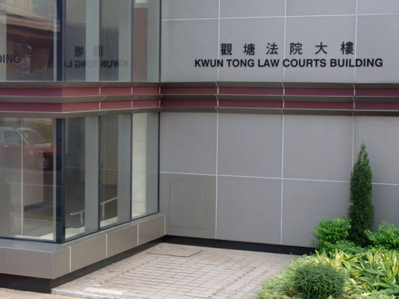 The Kwun Tong Court. Photo: Handout
