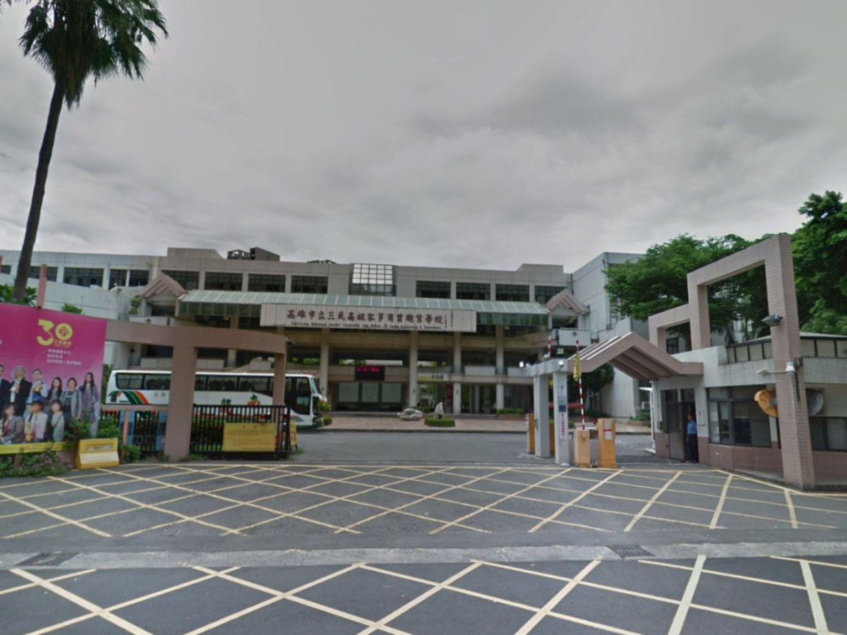 Kaohsiung Municipal Sanmin Vocational High School of Home Economics & Commerce, Taiwan. Photo: Google Maps