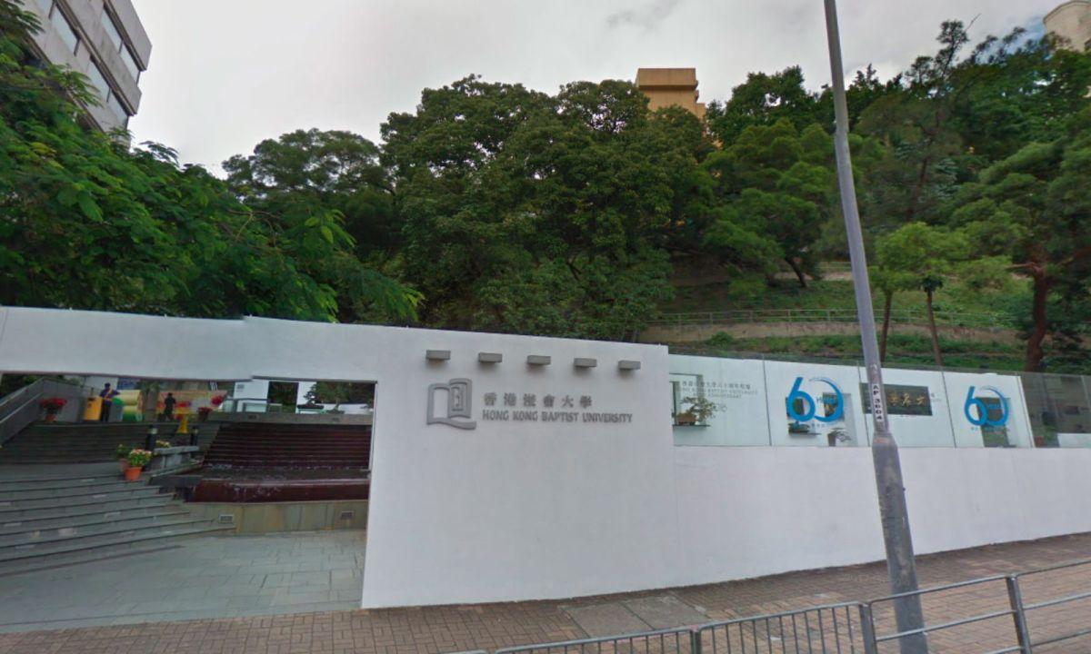 Hong Kong Baptist University in Kowloon. Photo: Google Maps