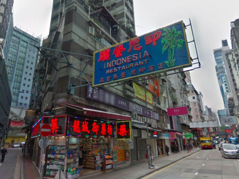 Indonesia Restaurant in Tsim Sha Tsui, Kowloon Photo: Google Maps