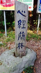 What To See In Hong Kong - Sign Post to Wisdom Path