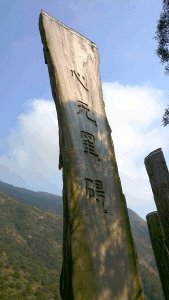 What To See In Hong Kong - Heart Sutra on Wooden Steles - Another perspective