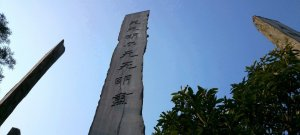 What To See In Hong Kong - Wisdom Path - Header