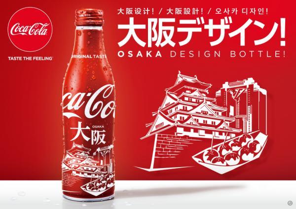 Coca Cola Japan
