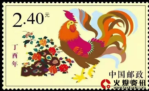 Rooster stamp - CHINA