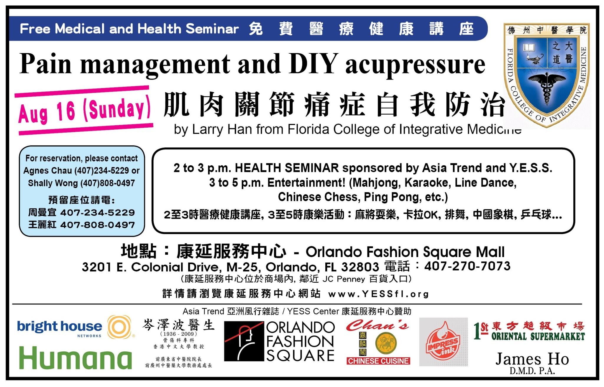 Free Medical and Health Seminar: Pain management and DIY acupressure - FCIM