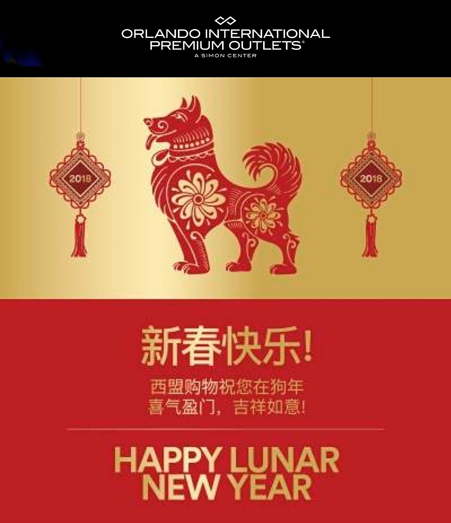 Orlando Vineland Premium Outlets Chinese New Year