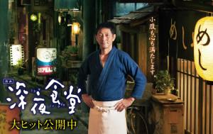 shinya-shokudo