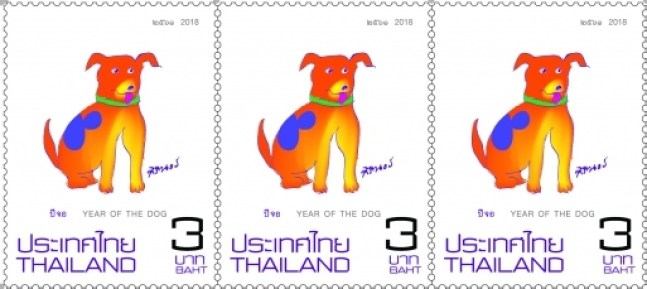 Year of Dog stamps - Thailand