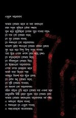 ekushey_bhalobasha