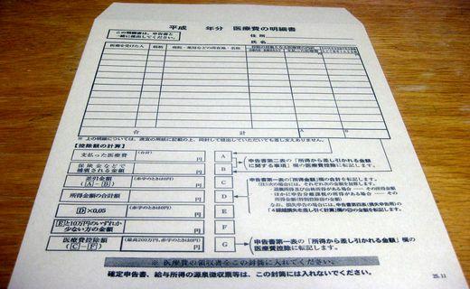 医療費の明細書(封筒)