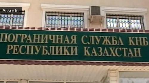 пограничники казахстана