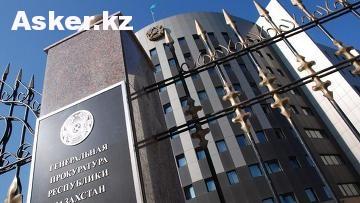 Главная военная прокуратура Казахстана