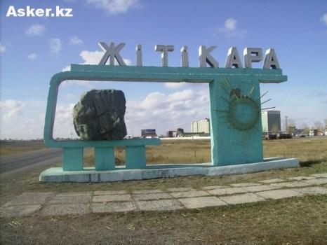Житикара