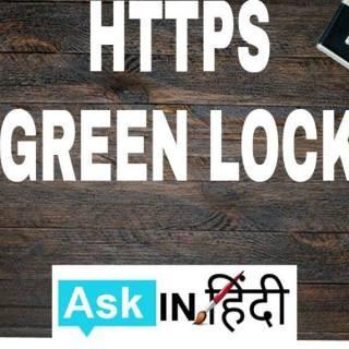 website par https green lock lagaye