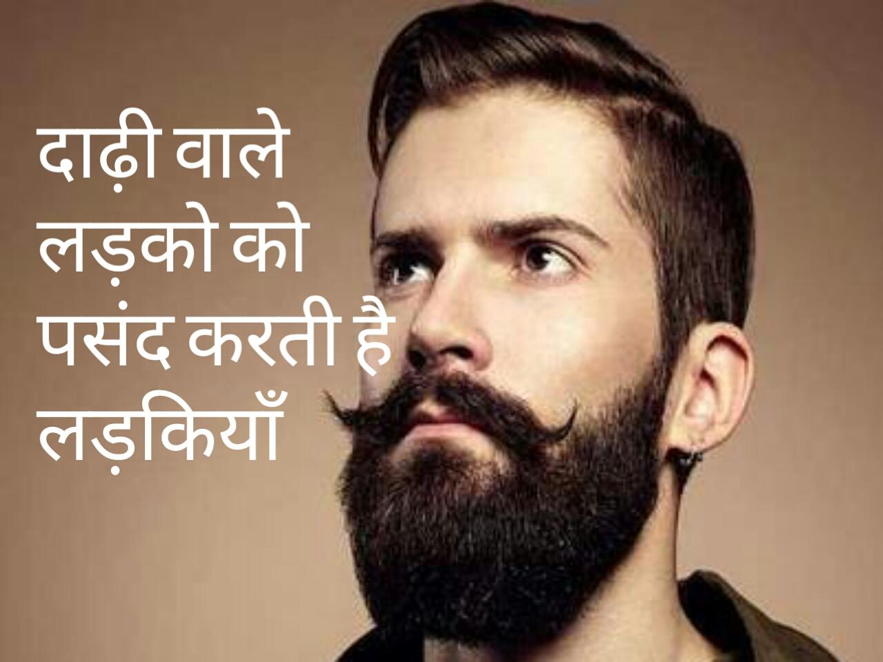 दाढ़ी रखने के फायदे
