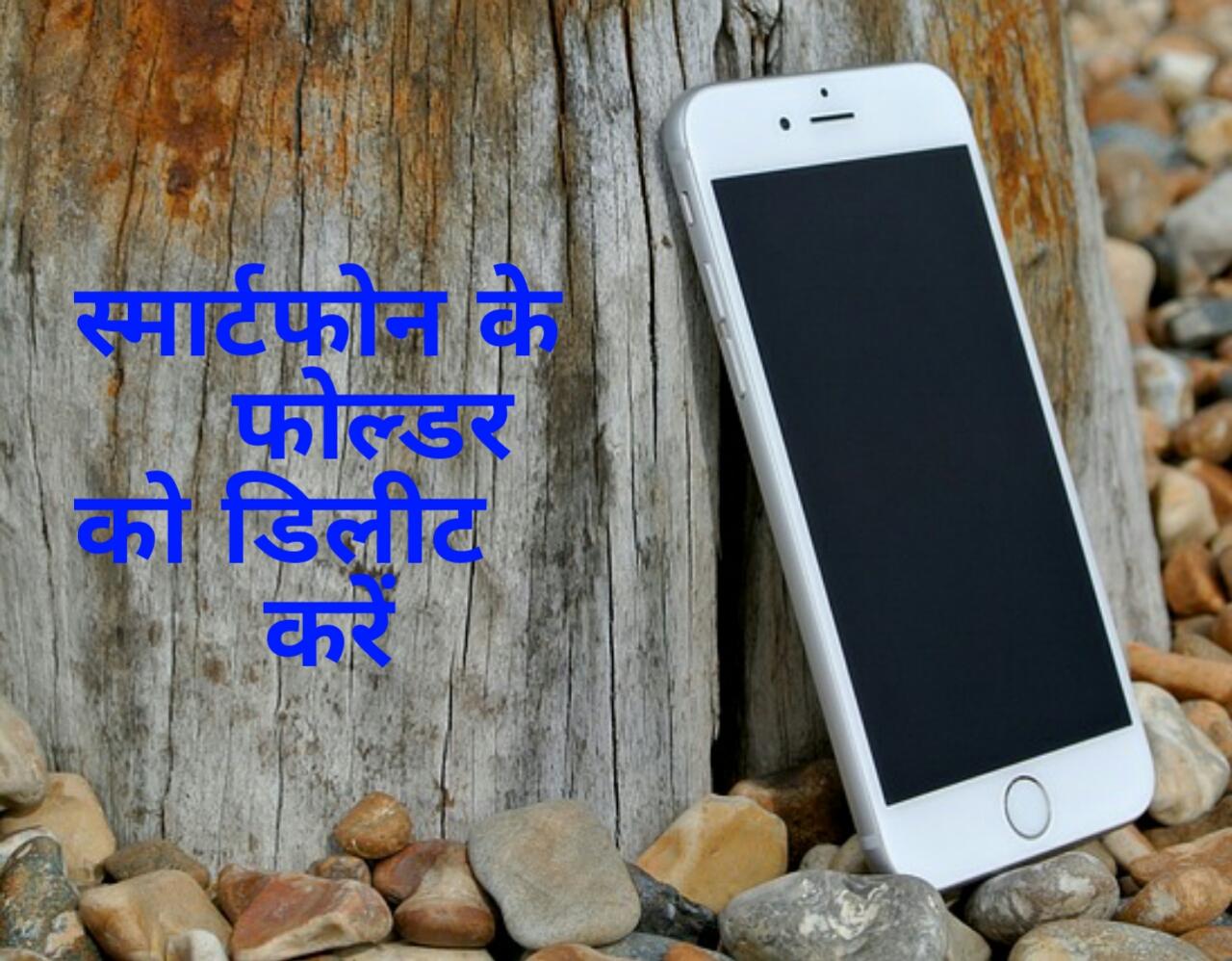 स्मार्टफोन की स्पीड कैसे बढ़ाएं