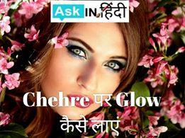Chehre पर glow कैसे लाएं