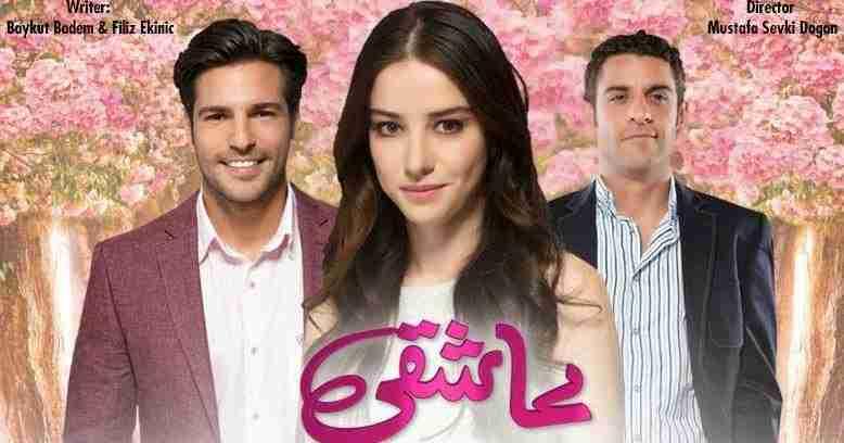 Kiraz Mevsimi Aashiqui All Episodes in Hindi/Urdu HD