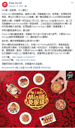 Pizza_hut_Minidish_campaign_phase_1