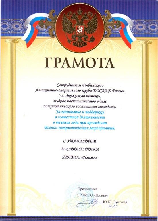 Грамота сотрудникам Рыбинского АСК