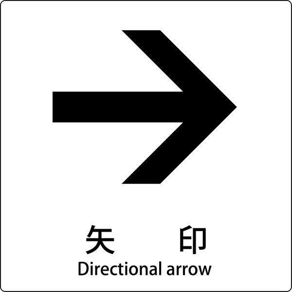 【アスクル】グリーンクロス JIS標識ピクトサイン 矢印 右 ...