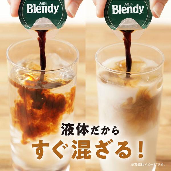 【アスクル】味の素AGF ブレンディ ポーションコーヒー 無糖 1セット(24個:8個入×3袋) 通販 - ASKUL(公式)