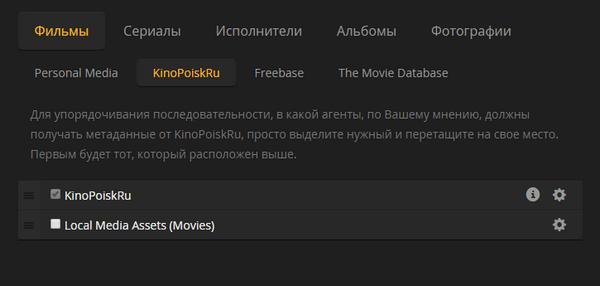 Plex Kinopoisk