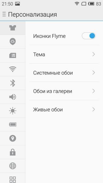 Meizu M2 Note - Settings 1