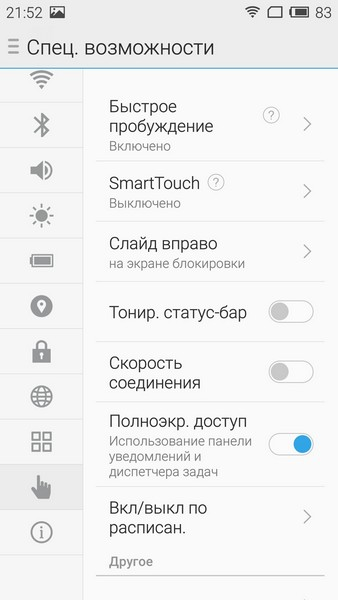 Meizu M2 Note - Settings 4