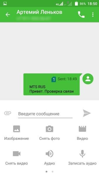 ZTE V5 Pro - SMS