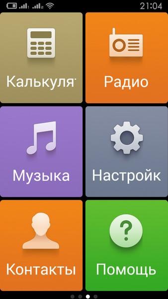 Xiaomi Redmi 2 - Desktop 3