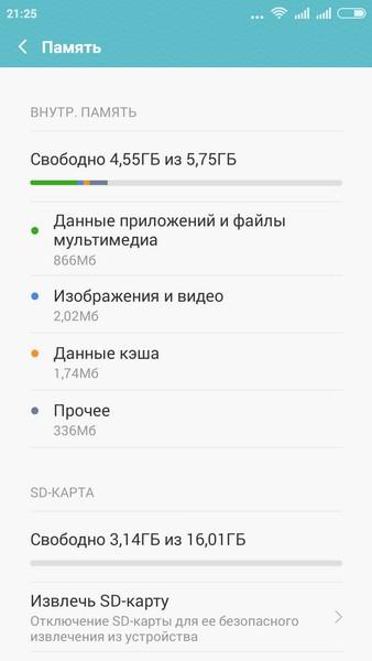 Xiaomi Redmi 2 - Memory