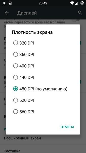 Lenovo ZUK Z1 - DPI