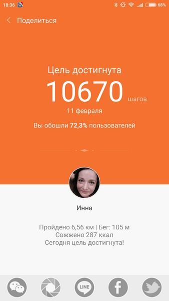 Screenshot_2016-02-16-18-36-35_com.xiaomi.hm.health