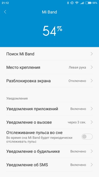 Xiaomi Mi Band 1S - Settings
