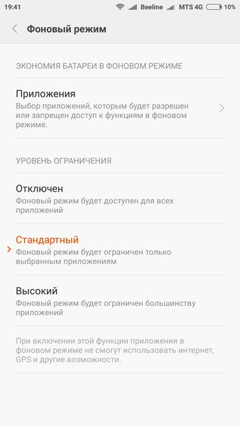 Xiaomi autostart app - 04