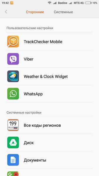 Xiaomi autostart app - 05