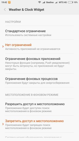 Xiaomi autostart app - 06