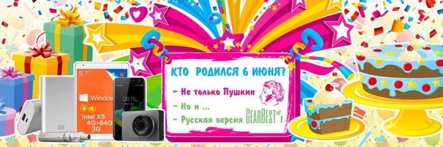Русская версия GearBest